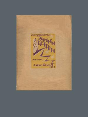 Христо Смирненски. Зимни вечери (1924)
