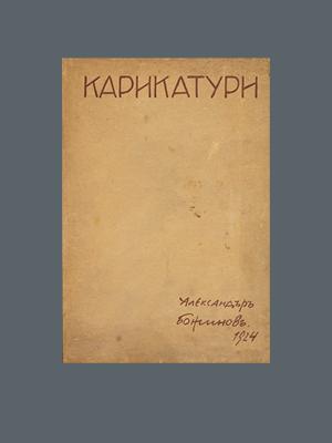Александър Божинов. Карикатури (1924)