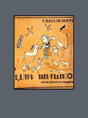 Елин Пелин. Цар Шишко (1925)