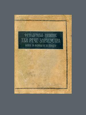 Фридрих Ницше. Тъй рече Заратустра (1915)