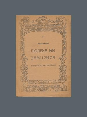 Иван Вазов. Люлека ми замириса (1919)