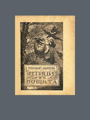 Николай Лилиев. Птици в нощта (1919)
