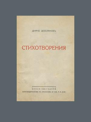 Димчо Дебелянов. Стихотворения (1920)