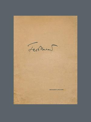 Гео Милев. Жестокият пръстен (1920)