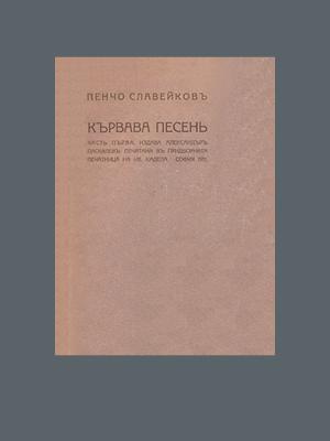 Пенчо Славейков. Кървава песен. Част 1 (1911)
