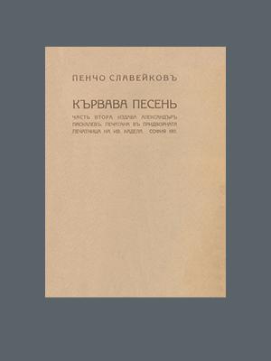 Пенчо Славейков. Кървава песен. Част 2 (1911)