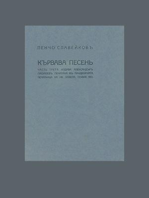 Пенчо Славейков. Кървава песен. Част 3 (1911)