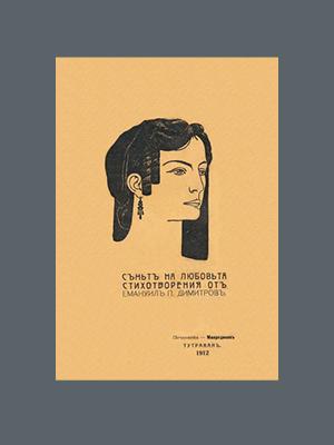 Емануил Попдимитров. Сънят на любовта (1912)