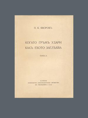 П. Яворов. Когато гръм удари, как ехото заглъхва (1912)