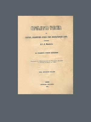 Любомир Милетич. Старобългарска граматика (1912)