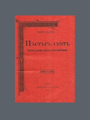 Иван Вазов. Пъстър свят (1902)