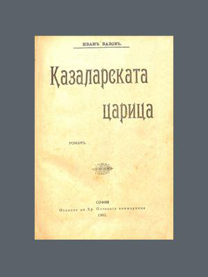 Иван Вазов. Казаларската царица (1903)