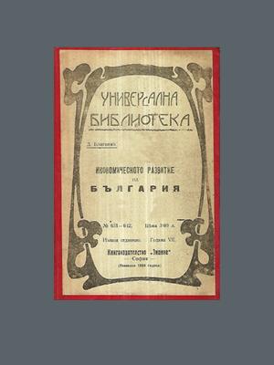 Димитър Благоев. Икономическото развитие на България (1903)