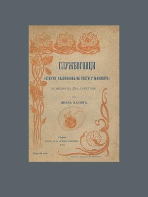Иван Вазов. Службогонци (1903)