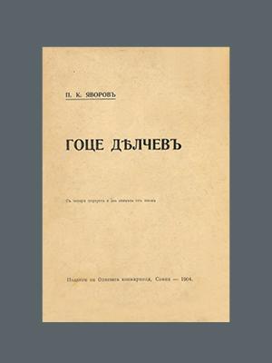 П. К. Яворов. Гоце Делчев (1904)