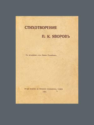 П. К. Яворов. Стихотворения (1904)
