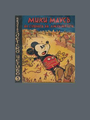 Уолт Дисни. Мики Маус в страната на джуджетата (1942)
