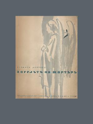 Атанас Далчев. Ангелът на Шартър (1943)
