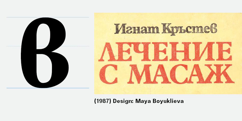 "Bulgarian Cyrillic Letter ""в"""