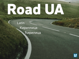 Road UA