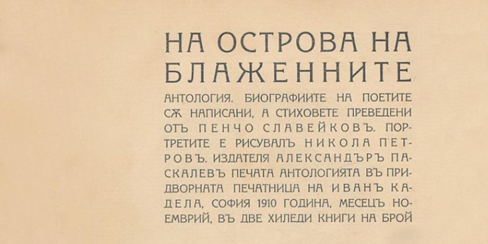 Пенчо Славейков. На острова на блаженните (1910)