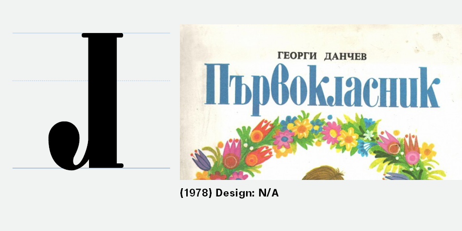 Bulgarian Cyrillic Letter l