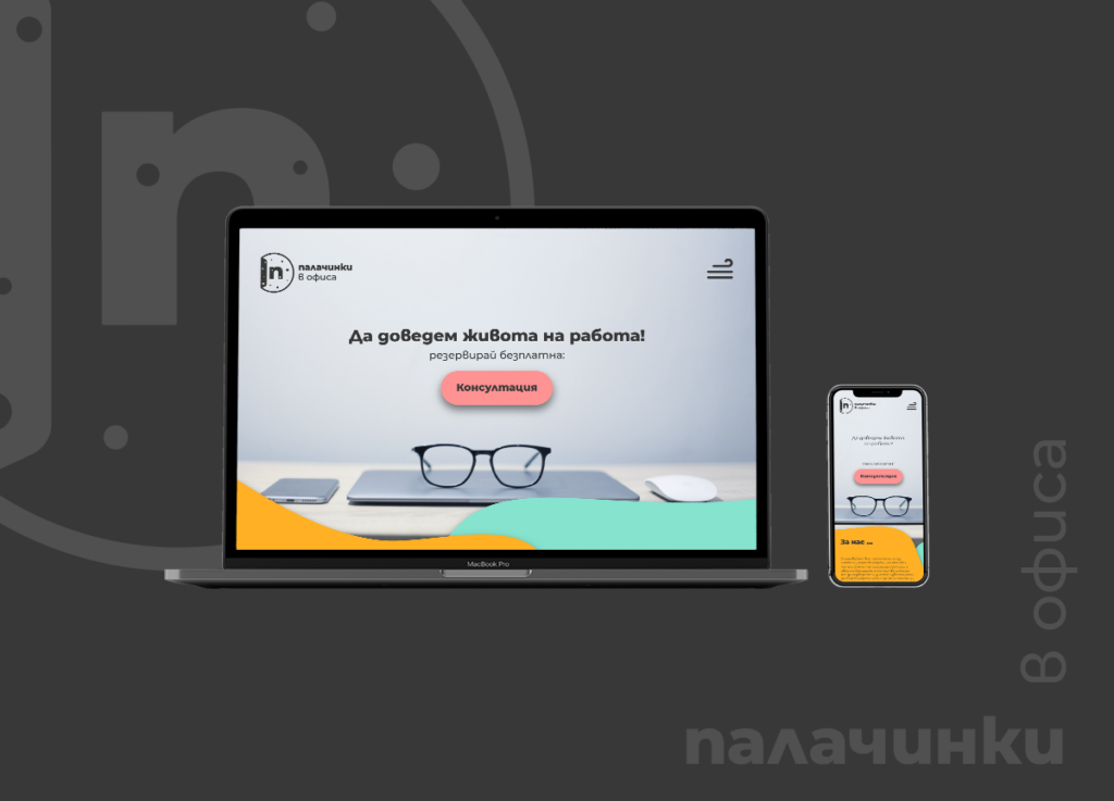 Design: Vassil Dimitrov | Posoka Studio | www.posoka.studio
