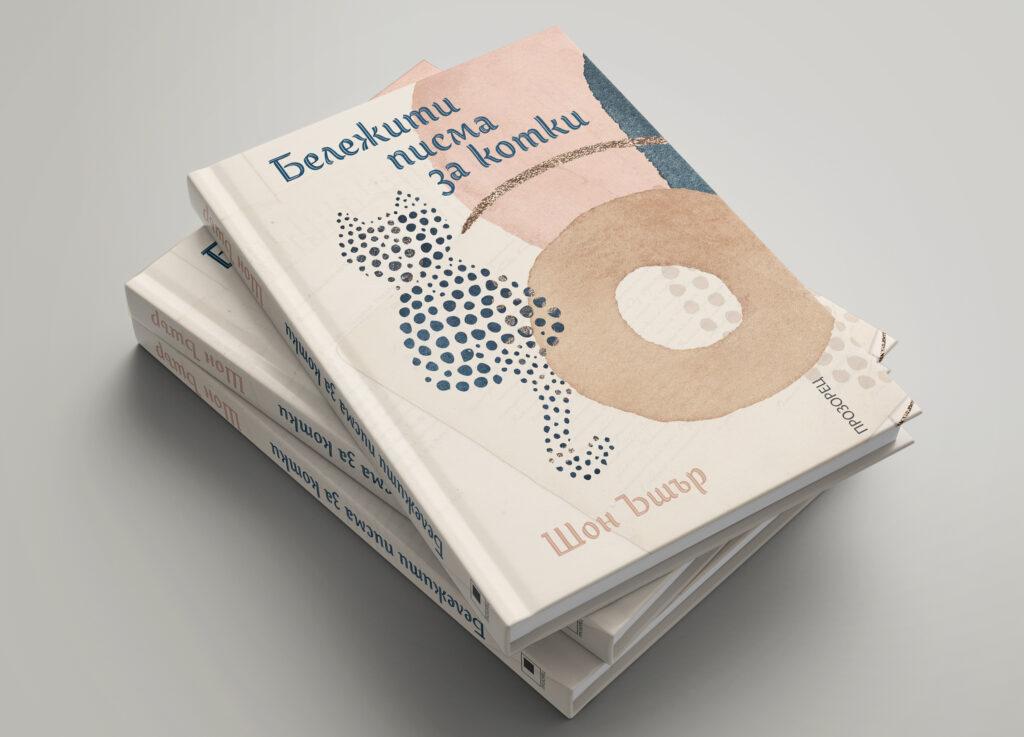 Book design: Bilyana Slavkova