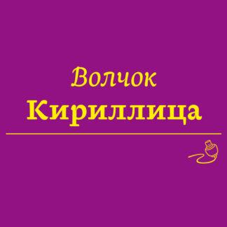 Baldufa Cyrillic