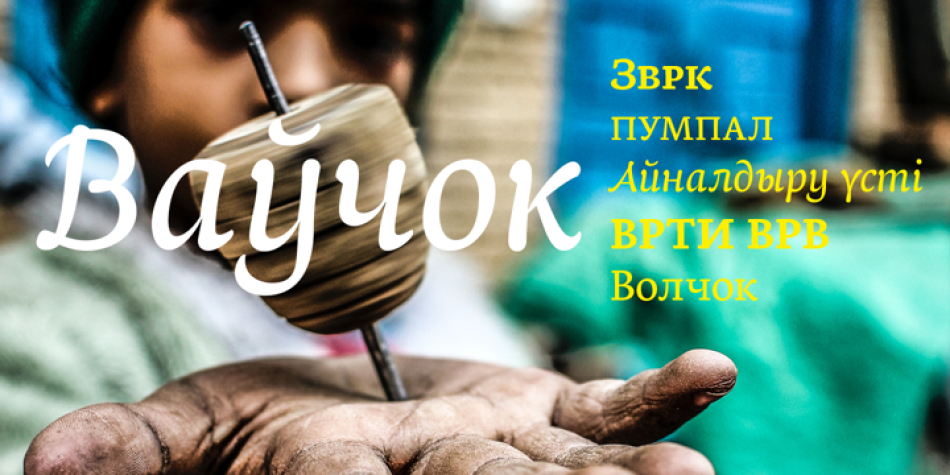 Baldufa Cyrillic Ltn