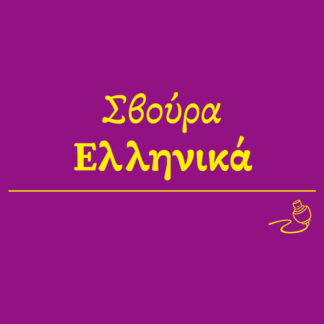 Baldufa Greek