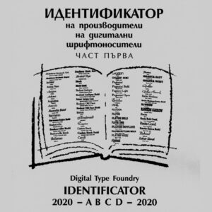 Digital Type Foundry Identificator